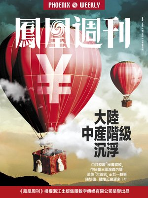 cover image of 香港凤凰周刊 2015年32期 大陆中产阶级沉浮 Phoenix Weekly 2015 No.32