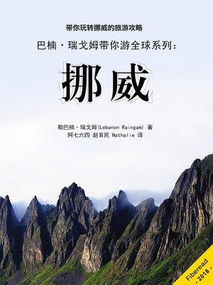 cover image of 巴楠·瑞戈姆带你游全球系列