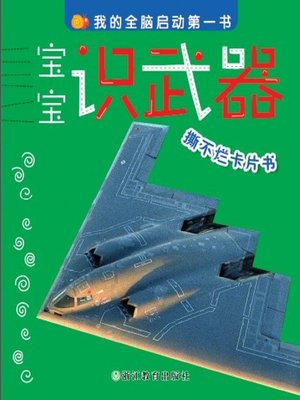 cover image of 宝宝识武器(Baby Identifies Weapons)