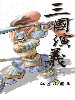 cover image of 三国演义04-江东小霸王