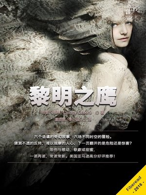 cover image of 黎明之鹰 (Dawn Falcon)
