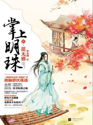 cover image of 掌上明珠2·思无邪 An Apple in My EyesⅡ