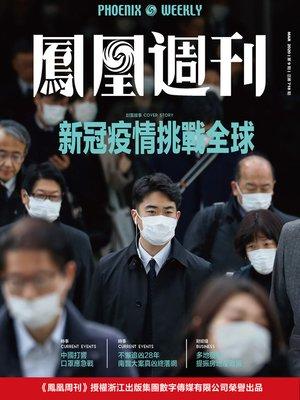 cover image of 新冠疫情挑战全球 香港凤凰周刊2020年第9期 (Phoenix Weekly 2020 No.9)