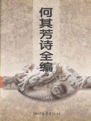 cover image of 何其芳诗全编(Poems of He QiFang )