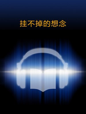 cover image of 挂不掉的想念 (Missing Does Not End)