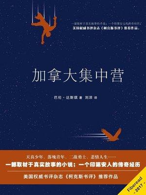 cover image of 加拿大集中营