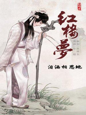 cover image of 红楼梦19-泪洒相思地