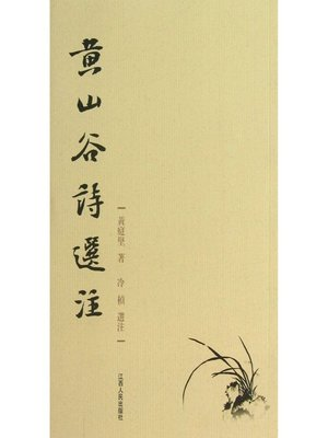 cover image of 黄山谷诗选注 Collection of poetry of Huang Shangu