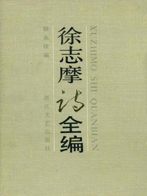 cover image of 徐志摩诗全编(Poems of Xu Zhimo)