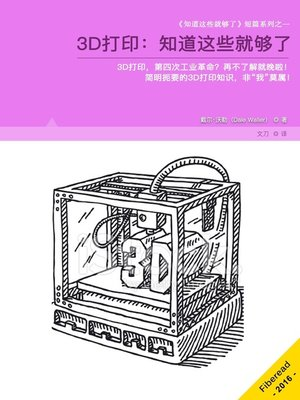 cover image of 3D打印 (3D Printing)