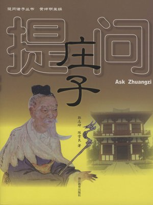 cover image of 提问庄子(Ask Zhuang Zi (Zhuang Zi is One of the Cultural leaders of Ancient Chinese ))