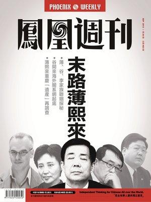 cover image of 香港凤凰周刊 2013年26期(末路薄熙来) Hongkong PhoenixWeekly: End of Bo Xilai's Career