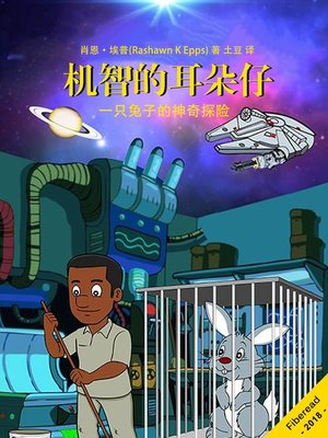 "cover image of 机智的耳朵仔  ""(The Adventures of Ear -Z)"