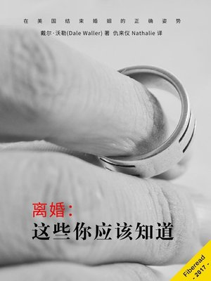 cover image of 离婚