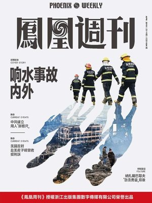 cover image of 响水事故内外 香港凤凰周刊2019年第11期 (Phoenix Weekly 2019 No.11)