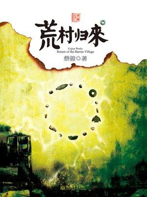cover image of 蔡骏经典小说:荒村归来(爱,是否可以成为自私的借口,甚至不惜以生命交换?瞬间逆转的大结局和推理却遭遇人性质疑)(Cai Jun mystery novels: Village return)