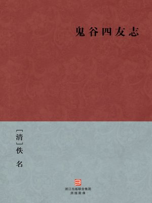 cover image of 中国经典名著:鬼谷四友志(简体版)(Gui GuZi and He's Four apprentice story — Simplified Chinese Edition)