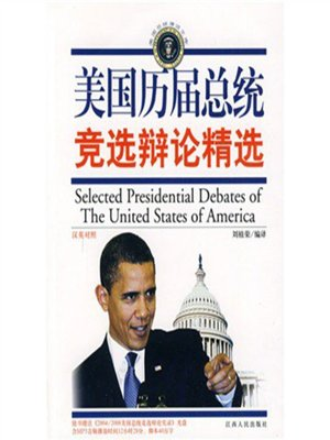 cover image of 美国历届总统竞选辩论精选09版 重印 America successive presidential debate featured 09 edition (reprint)