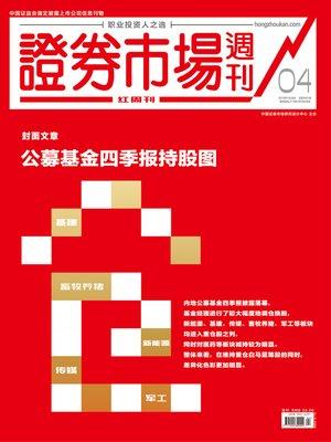 cover image of 公募基金四季报持股图 证券市场红周刊2019年04期