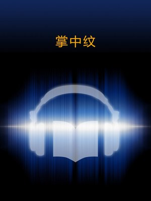 cover image of 掌中纹1 (Palmprint vol1)