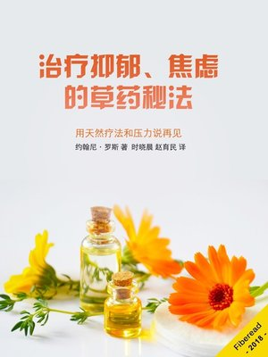 cover image of 治疗抑郁、焦虑的草药秘法 (Stress - Little Known Ways to Naturally Overcome Depression, Anxiety and Stress with Herbal Remedies)