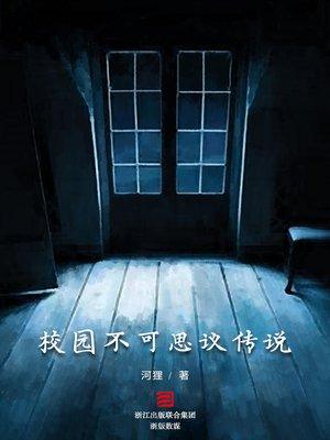 cover image of 校园不可思议传说