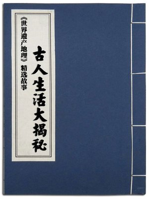 cover image of 古人生活大揭秘 (World Heritage Geography Travels: Ancients' Lives)