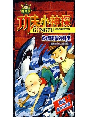 cover image of 功夫小神探:妈祖陵墓的财宝(Children Suspense Novel:Matsu tomb treasures)