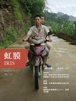 cover image of 虹膜2016年7月下(No.070)(IRIS July.2016 Vol.2 (No.070))