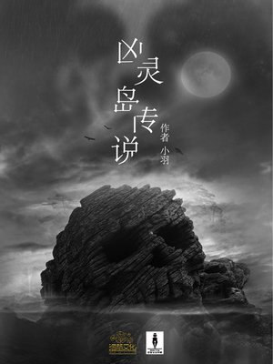 cover image of 凶灵岛传说