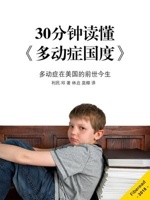 cover image of 30分钟读懂《多动症国度》 (Summary & Study Guide - ADHD Nation)