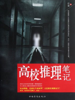 cover image of 高校推理笔记 Reasoning College Notes - Emotion Series (Chinese Edition)