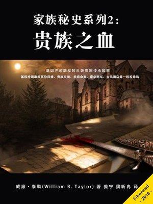 cover image of 家族秘史系列2