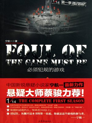 cover image of 必须犯规的游戏 十四分之一系列第一季 Must Foul of the Game - Emotion Series (Chinese Edition)