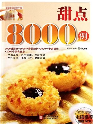 cover image of 甜点8000例(Chinese Cuisine:Desserts 8000 cases)
