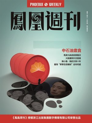cover image of 香港凤凰周刊 2013年32期(中石油肃贪) Hongkong Phoenix Weekly: Anti-Corruption Campaign in PetroChina Co Ltd
