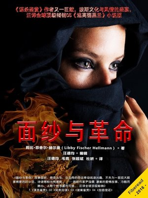 cover image of 面纱与革命 (A Bitter Veil)