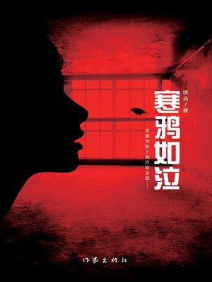 cover image of 寒鸦如泣