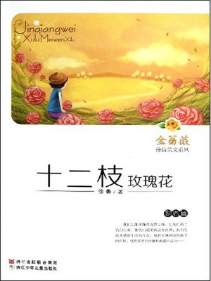 cover image of 金蔷薇徐鲁美文系列:十二枝玫瑰花(励志篇) (The world famous prose: A Dozen Roses)
