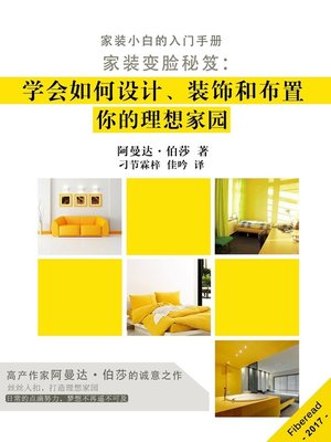 cover image of 家装变脸秘笈 (Home Quick Makeovers Top Tips)