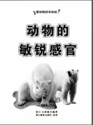 cover image of 动物的敏锐感官(The Animals' Keen Senses)