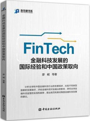 cover image of 金融科技(FinTech)发展的国际经验和中国政策取向