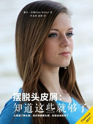cover image of 摆脱头皮屑