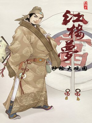 cover image of 红楼梦16-抄检大观园