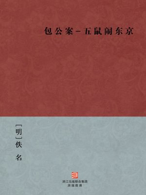 cover image of 中国经典名著:包公案-五鼠闹东京(简体版)(Chinese Classics: Bao Gong Case - Five rats downtown Tokyo Case — Simplified Chinese Edition)