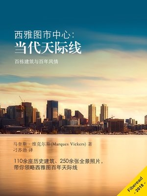 """cover image of 西雅图市中心:当代天际线  """"(Downtown Seattle: The Contemporary Skyline)"""