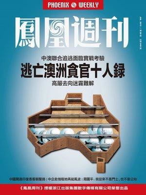 cover image of 香港凤凰周刊 2015年第20期 逃亡澳洲贪官十人录 Phoenix Weekly 2015 No.20