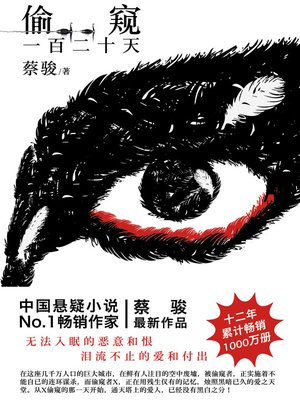 cover image of 偷窥一百二十天 Peeping one hundred and twenty days (Chinese Edition)