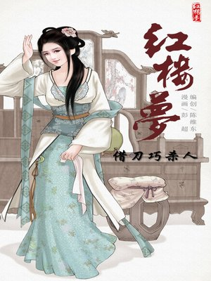 cover image of 红楼梦15-借刀巧杀人