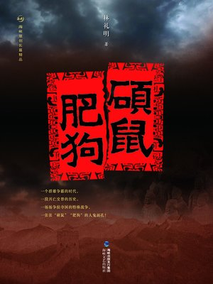 cover image of 硕鼠肥狗 The Qin Dynasty Powerful Minister Li Si and Zhao Gao (Chinese Edition)